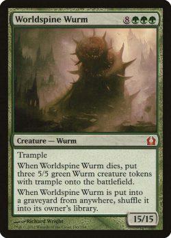 253575 Worldspine Wurm 140.original